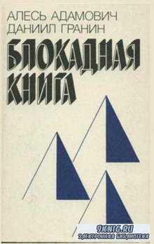 Алесь Адамович, Даниил Гранин - Блокадная книга (1984)