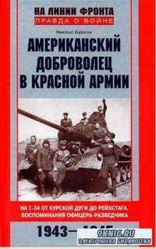 На линии фронта. Правда о войне (53 книги) (2006-2016)