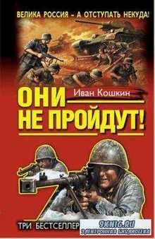 Иван Кошкин - Они не пройдут! Три бестселлера одним томом (2013)