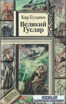 Кир Булычев - Великий Гусляр (1995)