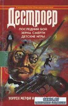 Уоррен Мерфи, Ричард Сэпир - Последний бой. Зерна смерти. Детские игры (1994)