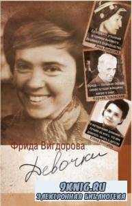 Фрида Вигдорова - Девочки. Дневник матери (2014)