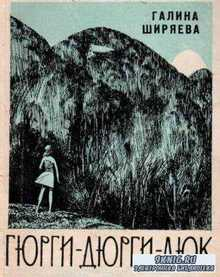 Ширяева Г. - Гюрги-Дюрги-Дюк (1970)