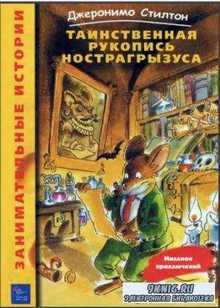 Элизабет Дами - Невероятные приключения Джеронимо Стилтона (5 книги) (2003-2011)