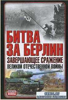 Владислав Гончаров - Битва за Берлин. Завершающее сражение Великой Отечественной войны (2008)