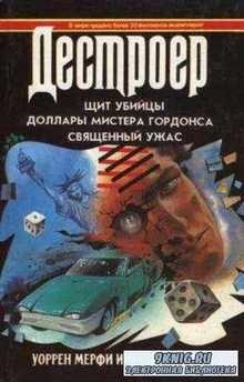 Уоррен Мерфи, Ричард Сэпир - Щит убийцы. Доллары мистера Гордонса. Священный ужас (1994)
