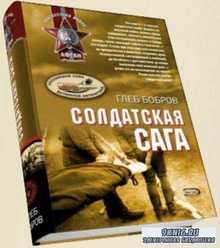 Глеб Бобров - Солдатская сага (2008)