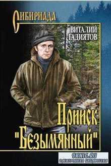 Сибириада (137 книг) (2006-2017)