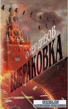 Олег Дивов - Собрание сочинений (150 книг) (1997-2017)