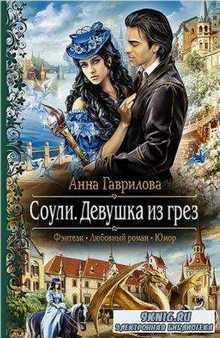 Анна Гаврилова - Собрание сочинений (27 книги) (2012-2017)