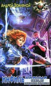 Боевая фантастика (497 книг) (2005-2017)