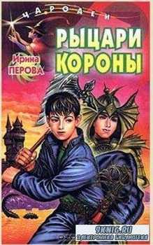 Чародеи (38 книг) (1999-2001)