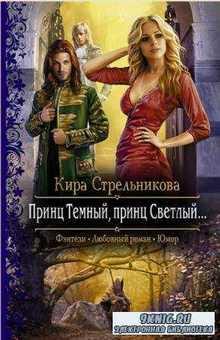 Кира Стрельникова - Собрание сочинений (49 книги) (2013-2017)