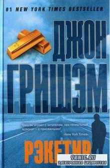 Джон Гришэм - Собрание сочинений (39 произведений) (1993-2016)