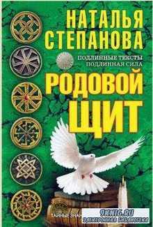 Тайные знания (4 книги) (2016-2017)