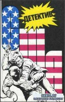 Детектив США (13 книг) (1990-1992)