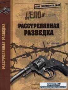 Гриф секретности снят (45 книг) (2011-2016)