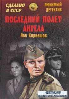 Сделано в СССР. Любимый детектив (60 книг) (2014-2017)