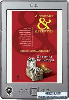 Александрова Наталья - Шкатулка Люцифера