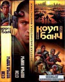 Коул А., Банч К. - Стэн. Волчьи Миры (2001)