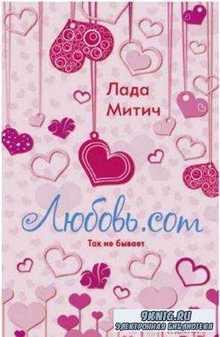 Лада Митич - Любовь.com (2013)