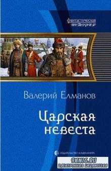 Фантастическая история (120 книг) (2010-2017)