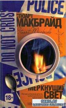 Стюарт Макбрайд - Собрание сочинений (6 книг) (2011-2017)