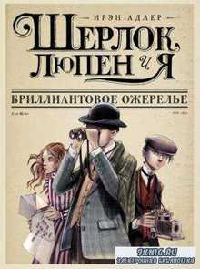 Ирэн Адлер - Шерлок, Люпен и я (2 книги) (2014)