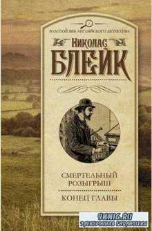 Николас Блейк - Собрание сочинений (25 книг) (1992-2017)