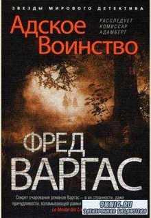 Звезды мирового детектива (116 томов) (2012-2017)