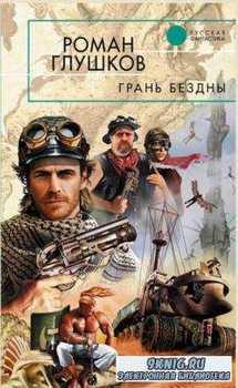 Роман Глушков - Грань бездны (3 книги) (2011-2013)
