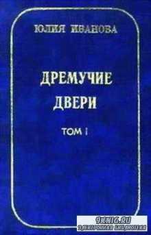 Иванова Юлия - Дремучие двери (2 тома) (1999-2000)