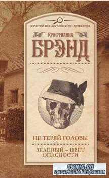 Золотой век английского детектива (45 книг) (2013-2017)