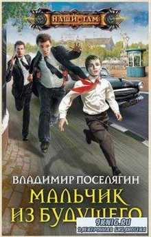 Владимир Поселягин - Собрание сочинений (49 книг) (2012-2017)