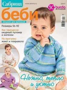 Сабрина Беби №3 2017