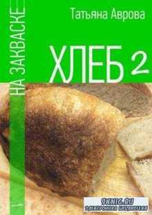 Аврова Т. - Хлеб на закваске 2 (2017)