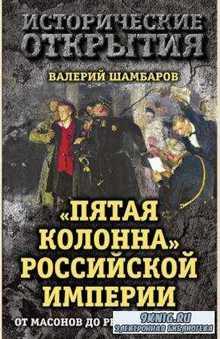 Исторические открытия (14 книг) (2014-2017)