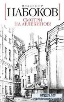 Набоков В. В. - Смотри на арлекинов! (2010)