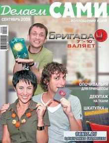 Делаем сами №9 2009