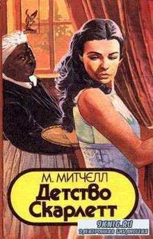 Мюриэл Митчелл - Детство Скарлетт (1994)