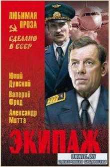 Сделано в СССР. Любимая проза. Любимый детектив. Народная эпопея (174 книги) (2005-2017)