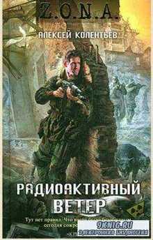 Z.O.N.A (17 книг) (2009-2013)