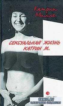Милле Катрин - Сексуальная жизнь Катрин М. (2001)