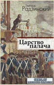 Эдвард Радзинский - Собрание сочинений (81 книга) (1985-2017)