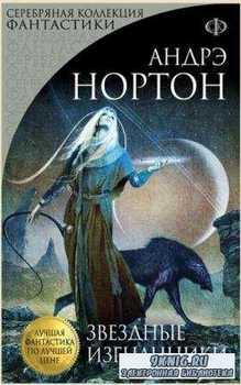 Серебряная коллекция фантастики (63 книги) (2013-2017)