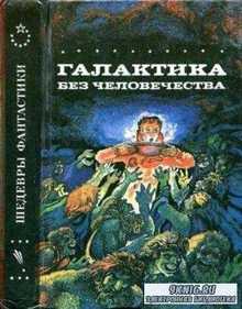 Галактика без человечества (1994)