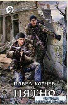 Павел Корнев - Собрание сочинений (48 произведений) (2006-2017)