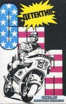 Детектив США. Выпуск 9 (1992)