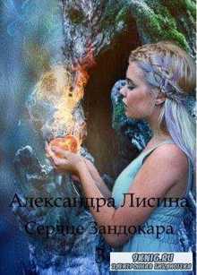 Александра Лисина - Собрание сочинений (44 книги) (2012-2017)