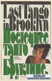 Запретный плод (6 книг) (1995-1996)
